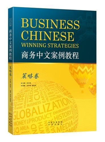 商务中文案例教程·策略卷