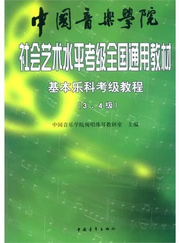 中国音乐学院社会艺术水平考级全国通用教材基本乐科考级教程(三级、四级)