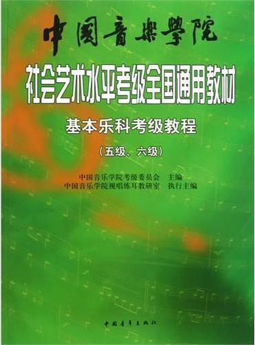 中国音乐学院社会艺术水平考级全国通用教材基本乐科考级教程(五级、六级)