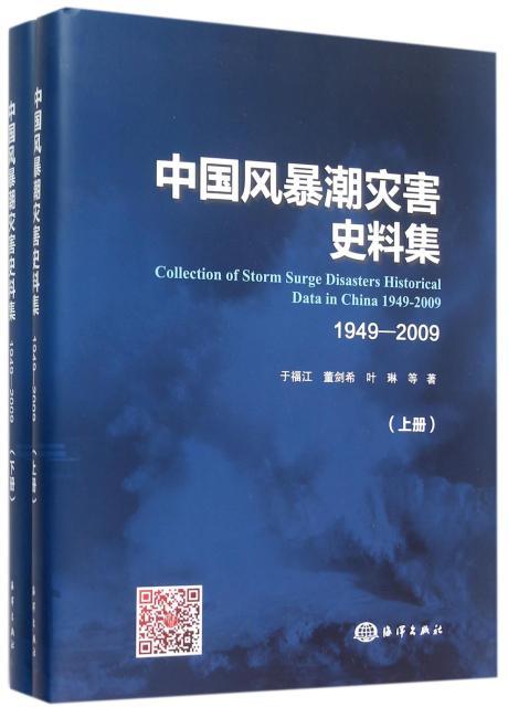 中国风暴潮灾害史料集 (1949~2009)