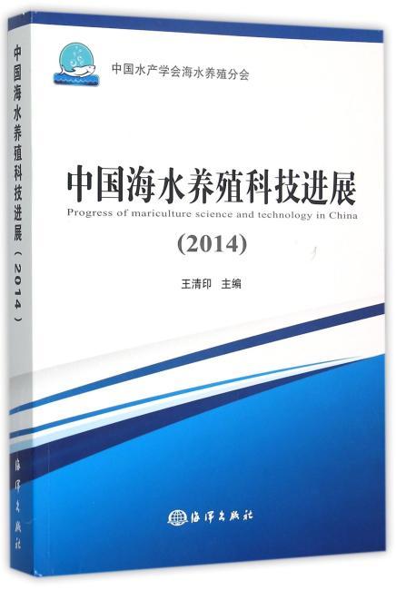 中国海水养殖科技进展(2014)