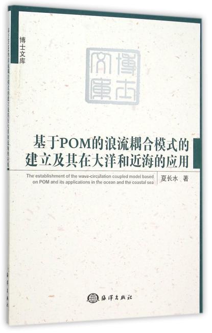 基于POM的浪流耦合模式的建立及其在大洋和近海的应用