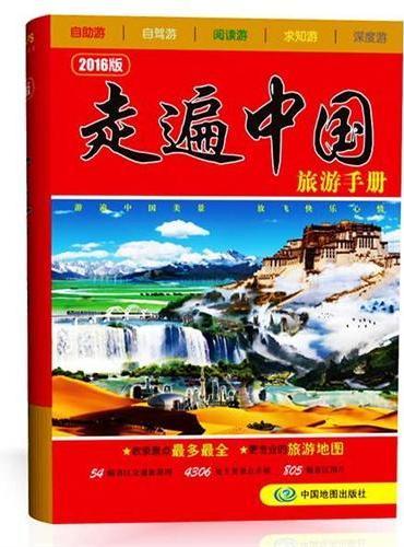 2016版 走遍中国旅游手册