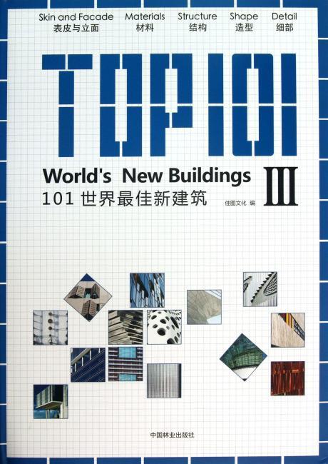 101世界最佳新建筑Ⅲ