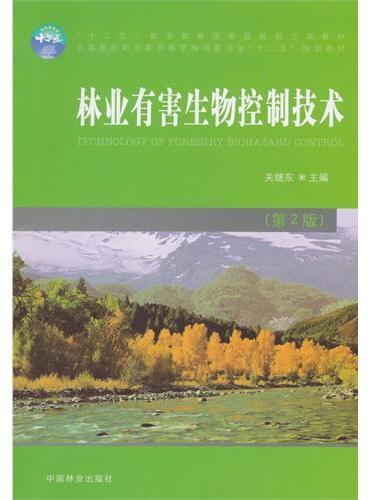 林业有害生物控制技术(职业教育,十二五)