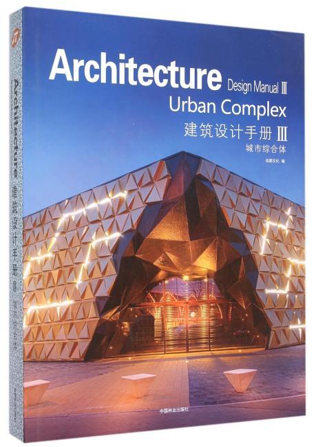 建筑设计手册(第3辑):城市综合体