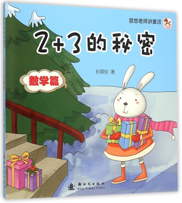 忽悠老师讲童话——2+3的秘密