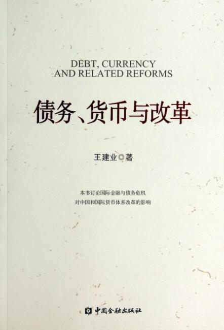 债务、货币与改革