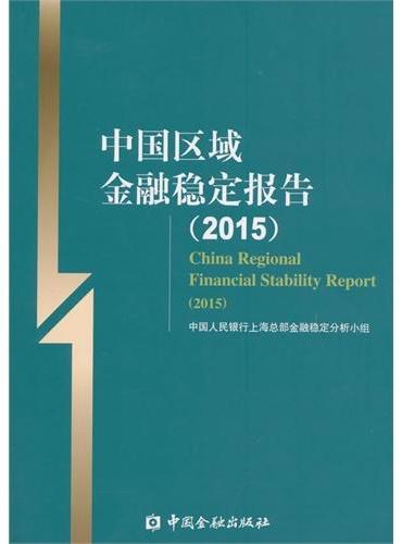 中国区域金融稳定报告(2015)