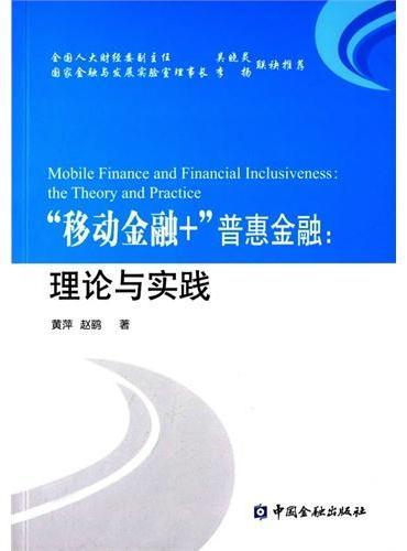 """""""移动金融+""""普惠金融:理论与实践"""