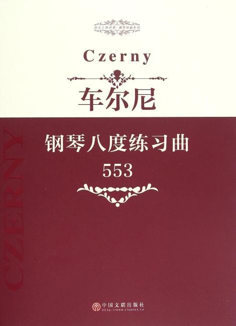 车尔尼钢琴八度练习曲:作品553