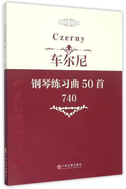 车尔尼钢琴练习曲50首:作品740