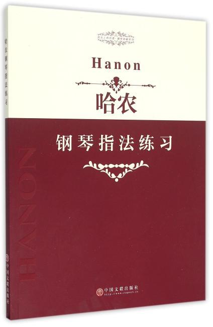 哈农钢琴指法练习