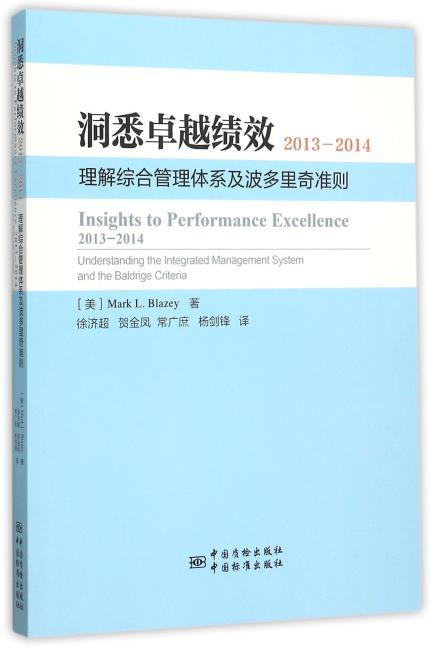 洞悉卓越绩效2013-2014 理解综合管理系统和波多里奇准则 (Insights to Performance Excellence 2013–2014   Understanding the integrated Management System and the Baldrige Criter