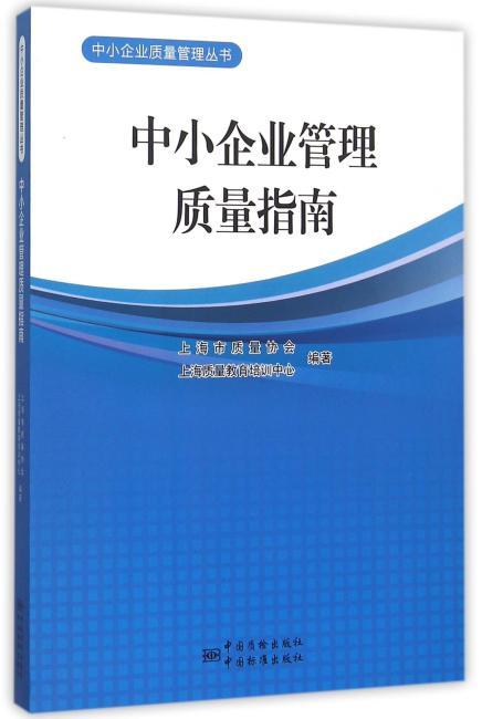 中小企业质量管理丛书 中小企业管理质量指南