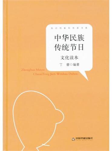知识创新和传承书系—中华民族传统节日文化读本(精装)