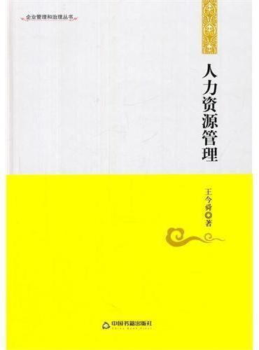 企业管理和治理丛书—人力资源管理(精装)