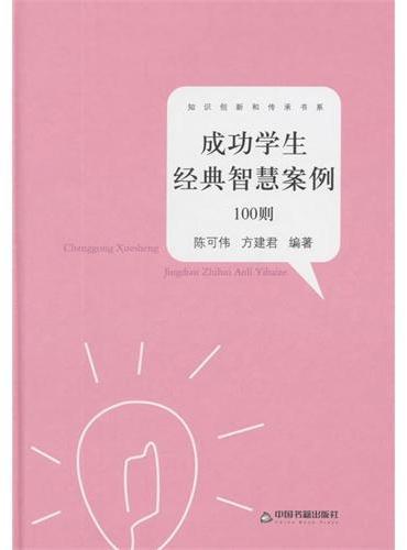 知识创新和传承书系—成功学生经典智慧案例100则(精装)