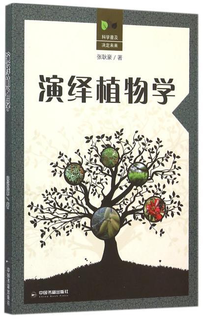 演绎植物学:汉、英
