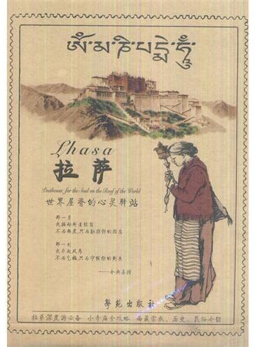 拉萨旅游地图 (拉萨手绘图)(专卖:无定价)