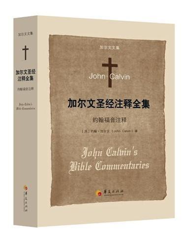 加尔文文集:约翰福音注释