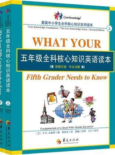 五年级全科核心知识英语读本:全2册〔What Your Fifth Grader Needs to Know, Revised Edition:原版引进,中文注解〕