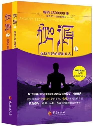 秘源-保持年轻的藏地五式(套装,共两册)