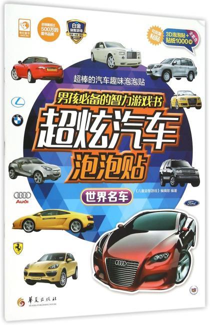 男孩必备的智力游戏书超炫汽车泡泡贴:世界名车