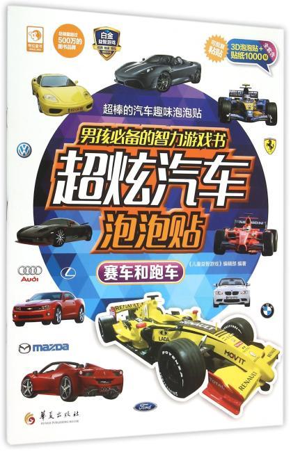 男孩必备的智力游戏书超炫汽车泡泡贴:赛车和跑车