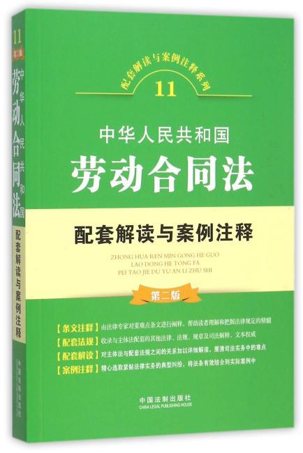 中华人民共和国劳动合同法配套解读与案例注释(第二版)