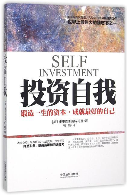 投资自我:锻造一生的资本,成就最好的自己