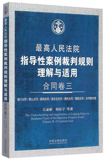 最高人民法院指导性案例裁判规则理解与适用 合同卷三
