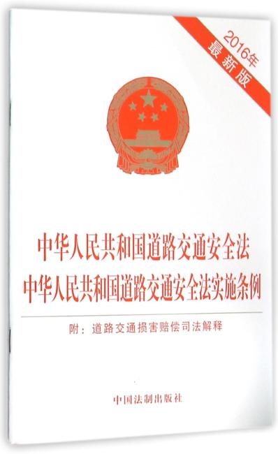中华人民共和国道路交通安全法 中华人民共和国道路交通安全法实施条例 附道路交通损害赔偿司法解释