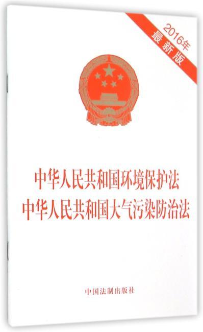 中华人民共和国环境保护法 中华人民共和国大气污染防治法