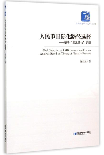 """人民币国际化路径选择——基于""""三元悖论""""原则"""