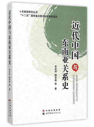 近代中国与东南亚关系史