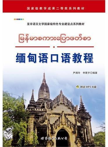 缅甸语口语教程