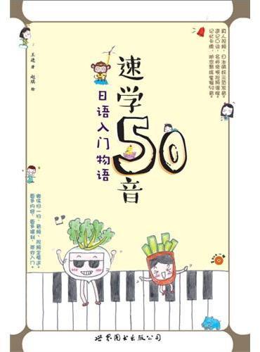 速学50音:日语入门物语