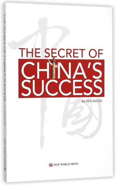 中国为什么能(英文版)