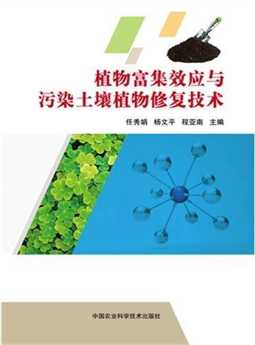植物富集效应与污染土壤植物修复技术