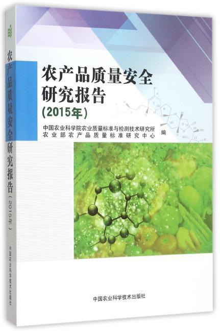 农产品质量安全学科研究报告(2015年)