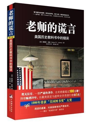 《老师的谎言:美国历史教科书中的错误》(修订版)