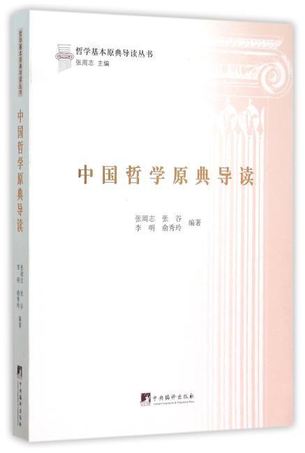 中国哲学原典导读