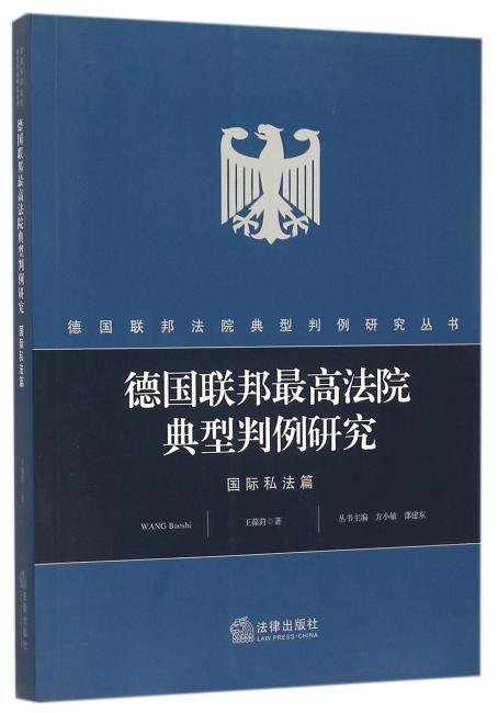 德国联邦最高法院典型判例研究:国际私法篇