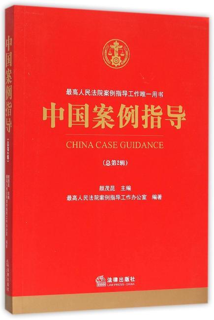 中国案例指导(总第2辑)