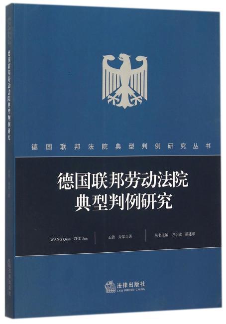 德国联邦劳动法院典型判例研究