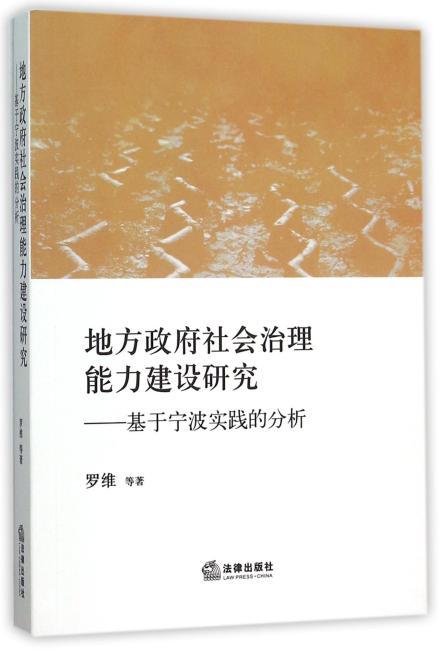 地方政府社会治理能力建设研究:基于宁波实践的分析