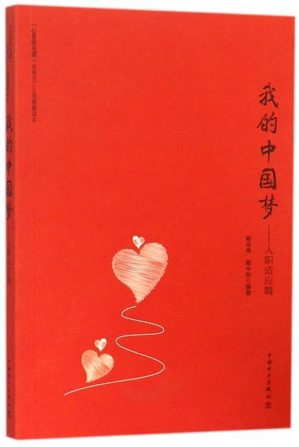 """""""心灵的光明""""电网员工心理健康读本 我的中国梦——入职适应篇"""