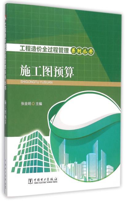 工程造价全过程管理系列丛书  施工图预算