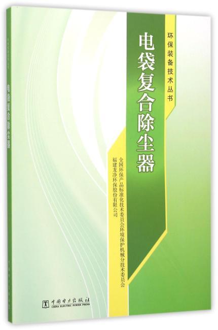 环保装备技术丛书 电袋复合除尘器